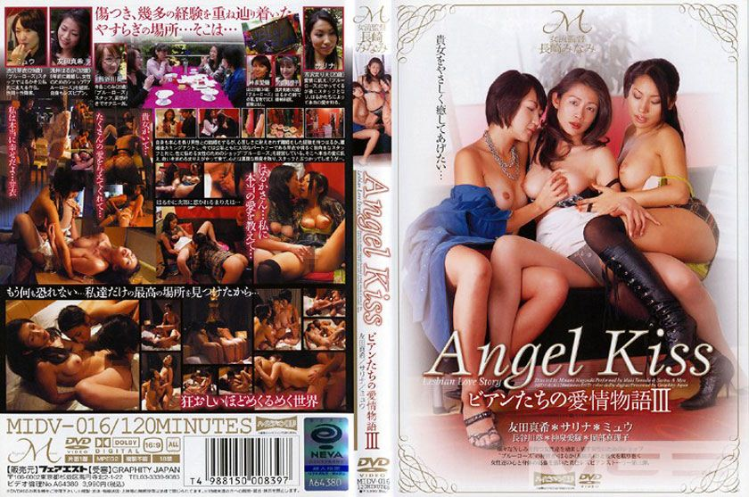 Angel Kiss ビアンたちの愛情物語 3