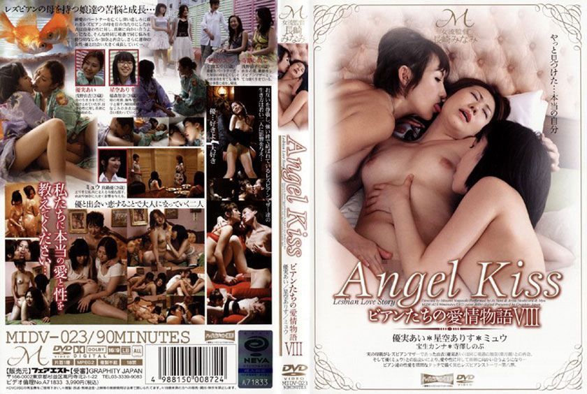 Angel Kiss ビアンたちの愛情物語 8