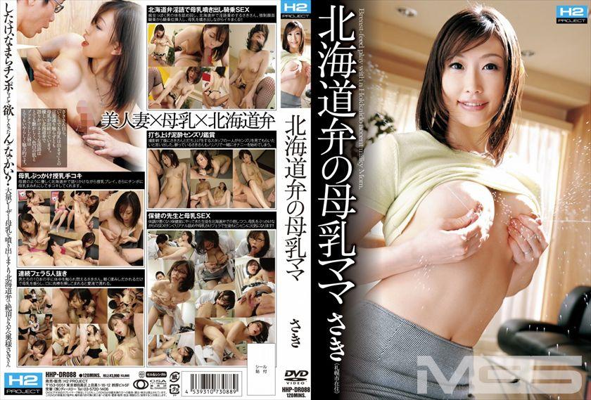 北海道弁の母乳ママ さき