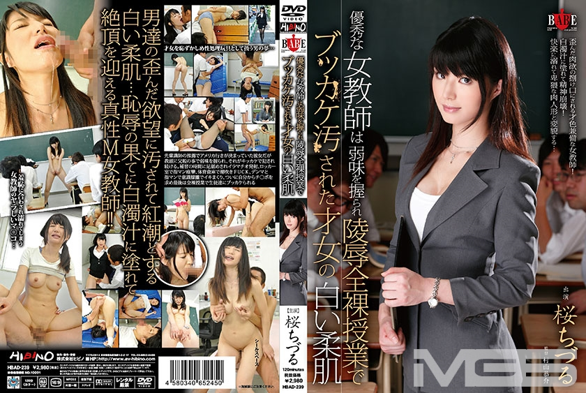優秀な女教師は弱味を握られ陵辱全裸授業でブッカケ汚された才女の白い柔肌