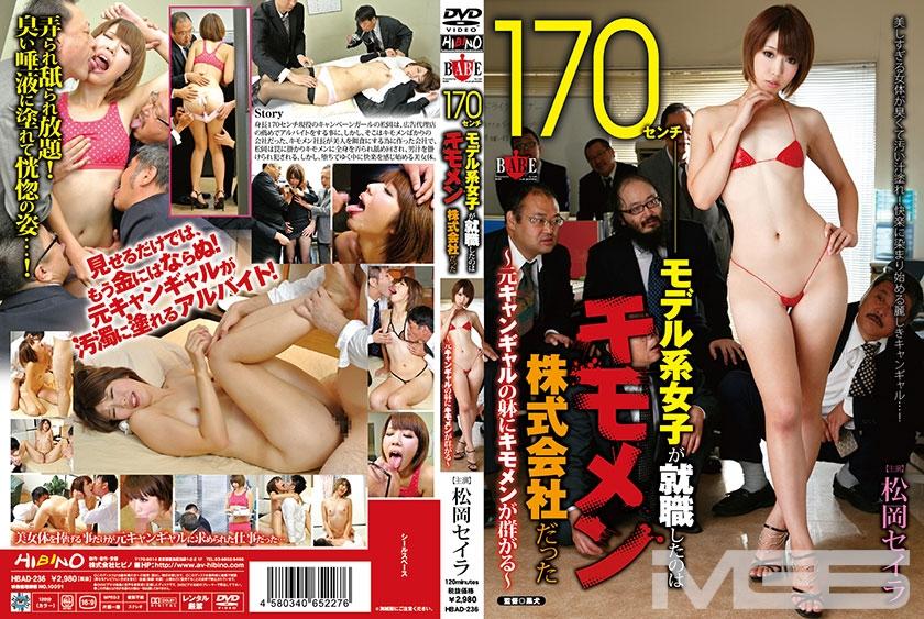 170センチ モデル系女子が就職したのはキモメン株式会社だった 〜元キャンギャルの躰にキモメンが群がる〜