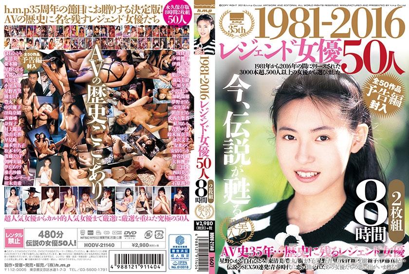 1981-2016 レジェンド女優50人 8時間 星野ひかる 樹まり子 豊丸 美里まり 小室友里