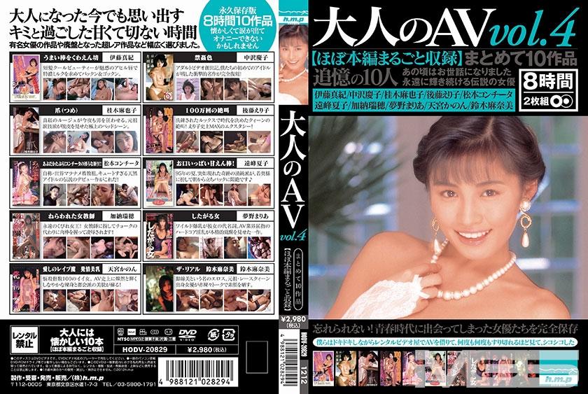 大人のAV vol.4 まとめて10作品【ほぼ本編まるごと収録】