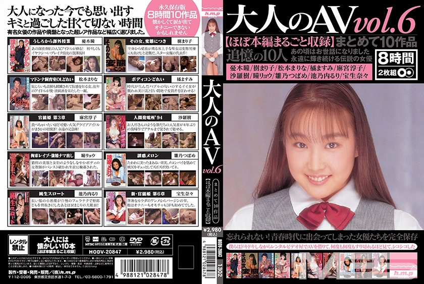 大人のAV まとめて10作品vol.6 【ほぼ本編まるごと収録】