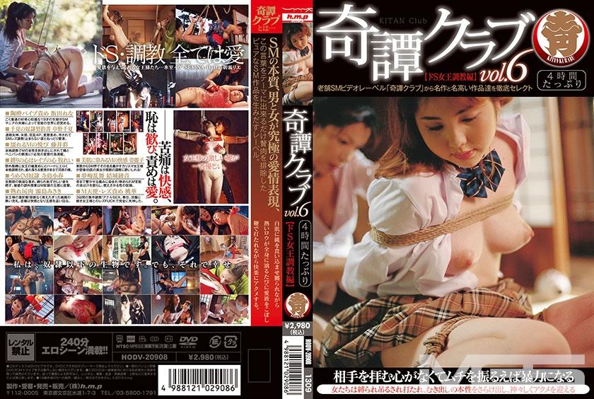 奇譚クラブ vol.6 【ドS女王調教編】