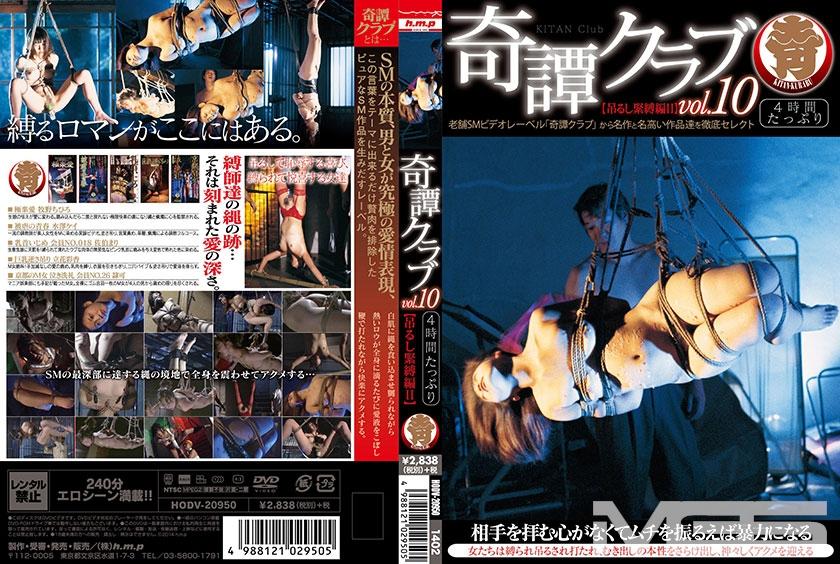 奇譚クラブvol.10 【吊るし緊縛編 2】