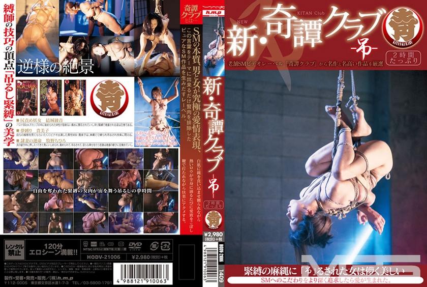 新・奇譚クラブ -吊-