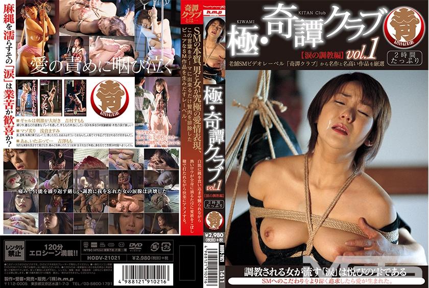 極・奇譚クラブ vol.1【涙の調教編】