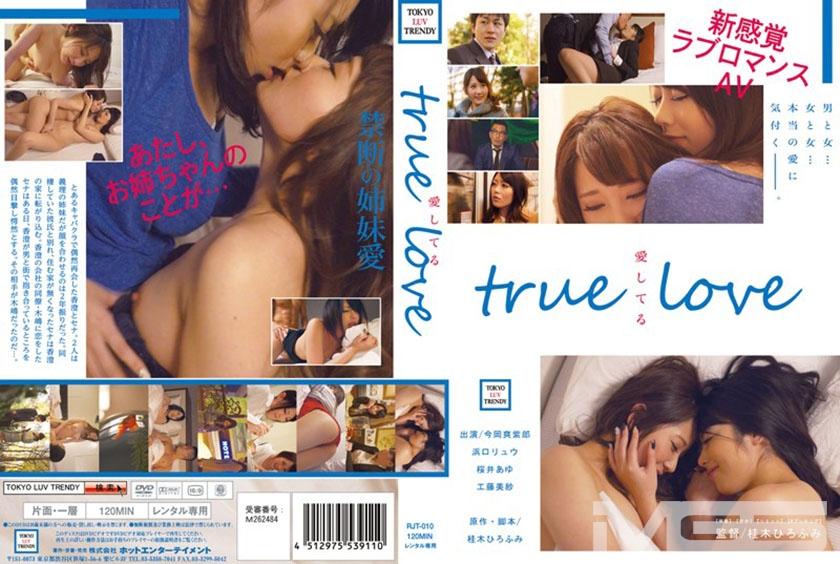 TRUE LOVE 桜井あゆ 工藤美紗