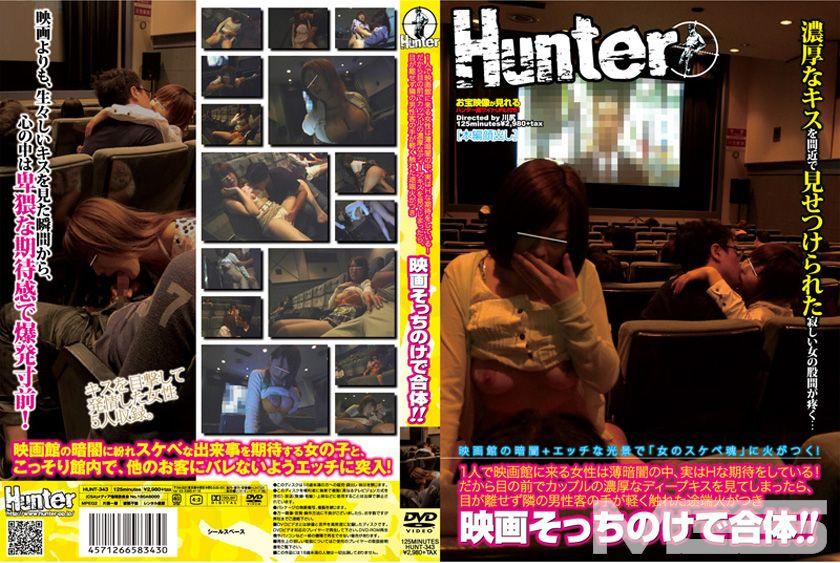 1人で映画館に来る女性は薄暗闇の中、実はHな期待をしている!だから目の前でカップルの濃厚なディープキスを見てしまったら、目が離せず隣の男性客の手が軽く触れた途端火がつき映画そっちのけで合体!!