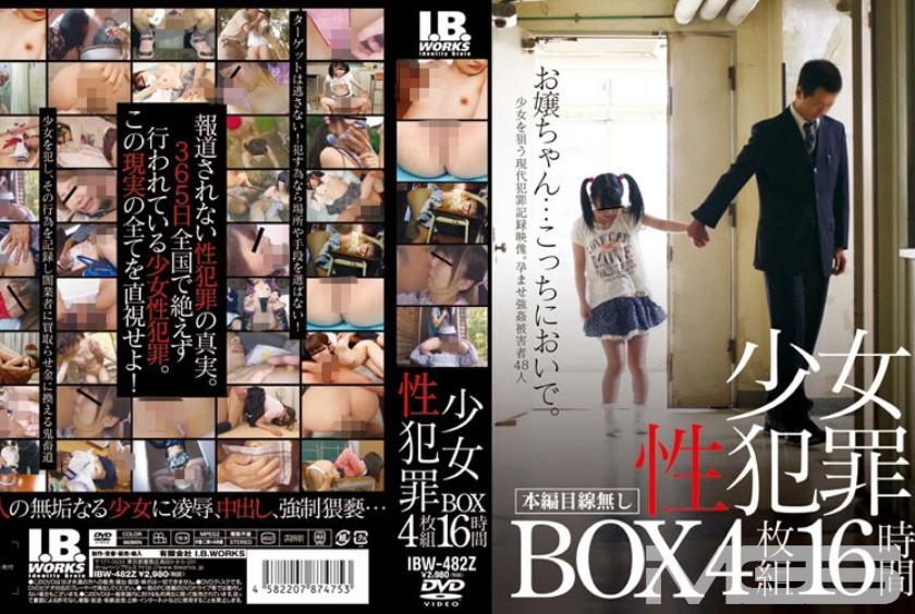 少女性犯罪BOX 16時間 一之瀬すず 愛須心亜 加賀美シュナ 大桃りさ 雪野りこ