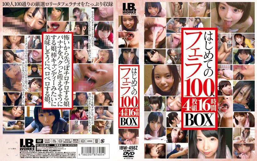 はじめてのフェラ100人BOX 16時間 愛須心亜 南梨央奈 篠宮ゆり 加賀美シュナ 土屋あさみ