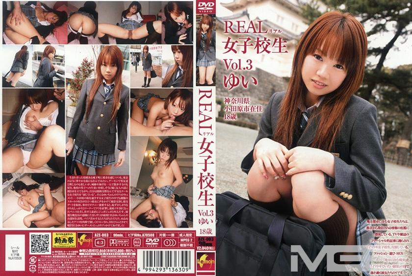 REAL女子校生 Vol. 3 ゆい