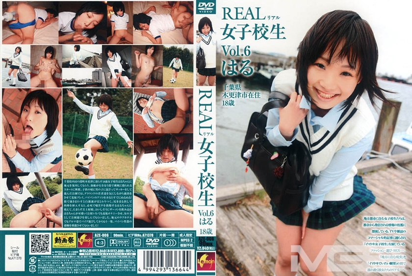 REAL女子校生 Vol.6 はる