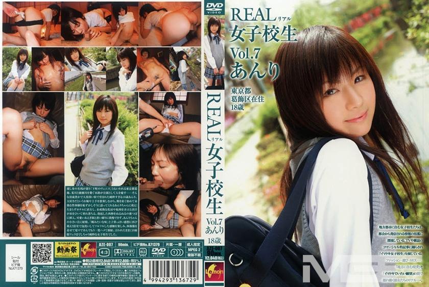 REAL女子校生 Vol.7 あんり