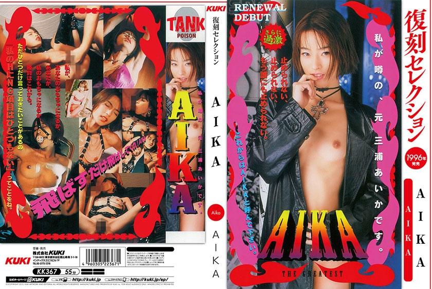 復刻セレクション AIKA