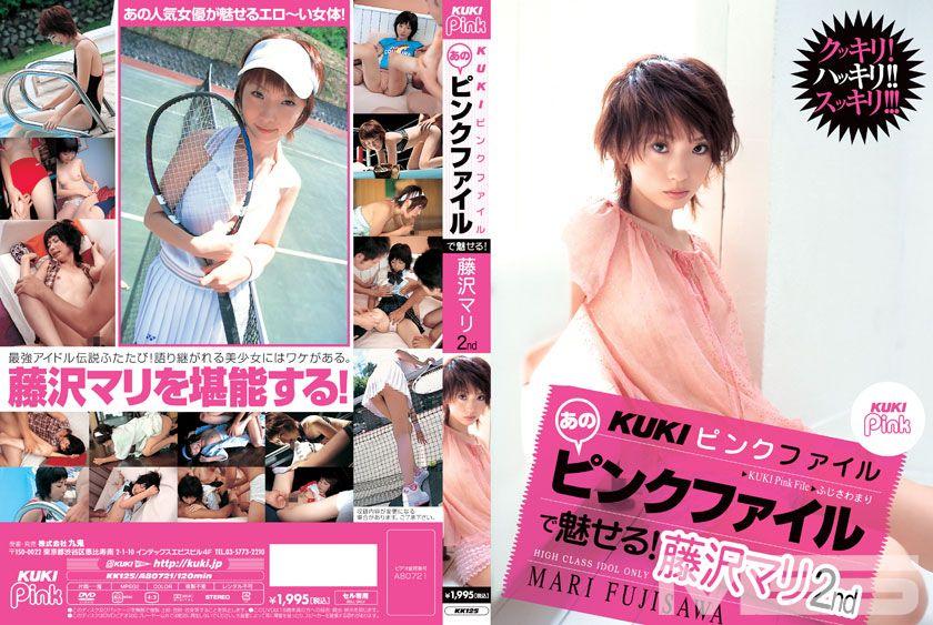 KUKIピンクファイル 藤沢マリ2nd