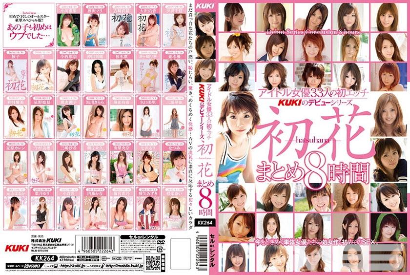 アイドル女優33人の初エッチ KUKIのデビューシリーズ 初花-hatsuhana-まとめ8時間