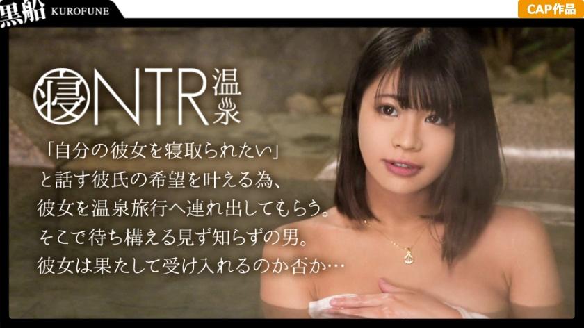 【NTR温泉】僕にはもったいないくらい可愛いくて美肌な彼女が見ず知らずの男とHをしたらどんな表情をしてヤルのか見てみたい さや(20)