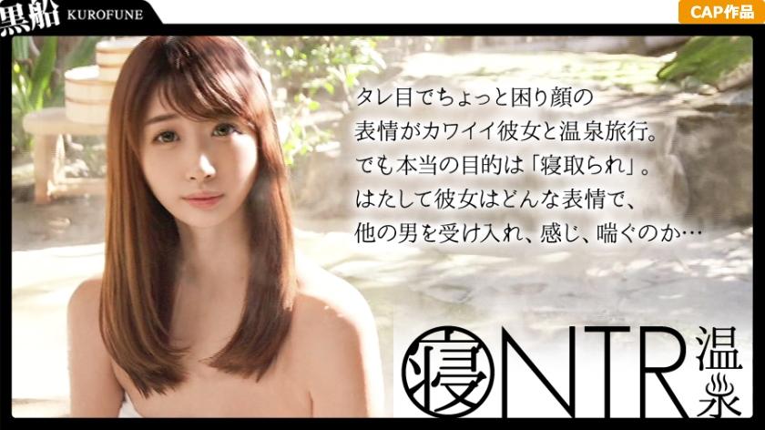 【NTR温泉】僕にはもったいないくらい可愛いくて美肌な彼女が見ず知らずの男とHをしたらどんな表情をしてヤルのか見てみたい なな