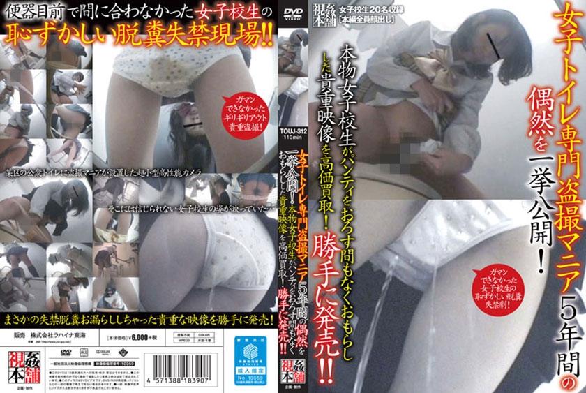 女子トイレ専門盗撮マニア5年間の偶然を一挙公開!本物女子校生がパンティををおろす間もなくおもらしした貴重映像を高価買取!勝手に発売!!
