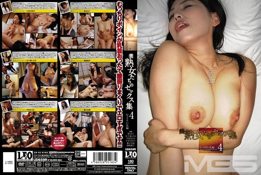 美熟女たちのセックス集 4 むっちり巨乳編 森ななこ 沢村ゆうみ