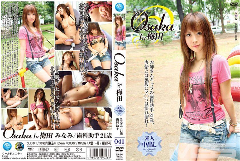Osaka In 梅田 歯科助手<みなみ>21歳