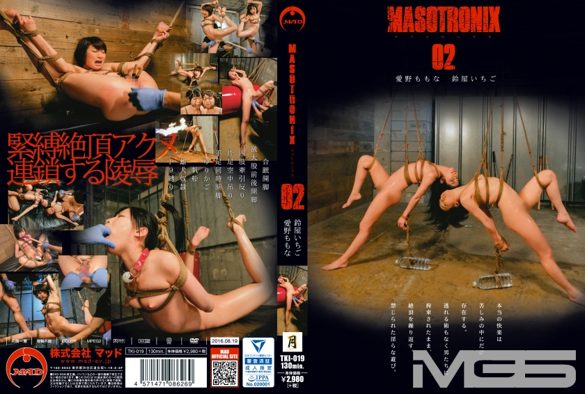 MASOTRONIX 02 鈴屋いちご 愛野ももな