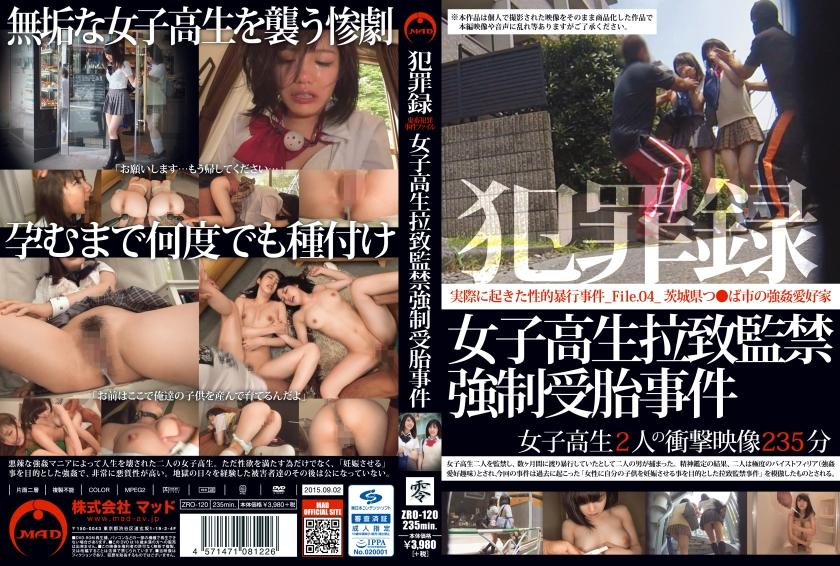 犯罪録 女子高生拉致監禁強制受胎事件 File.04