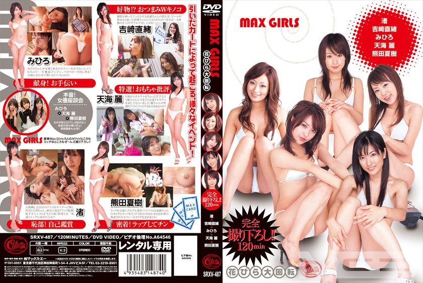 MAX GIRLS 花びら大回転