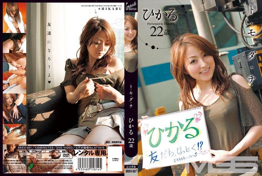 ト・モ・ダ・チ ひかる22歳