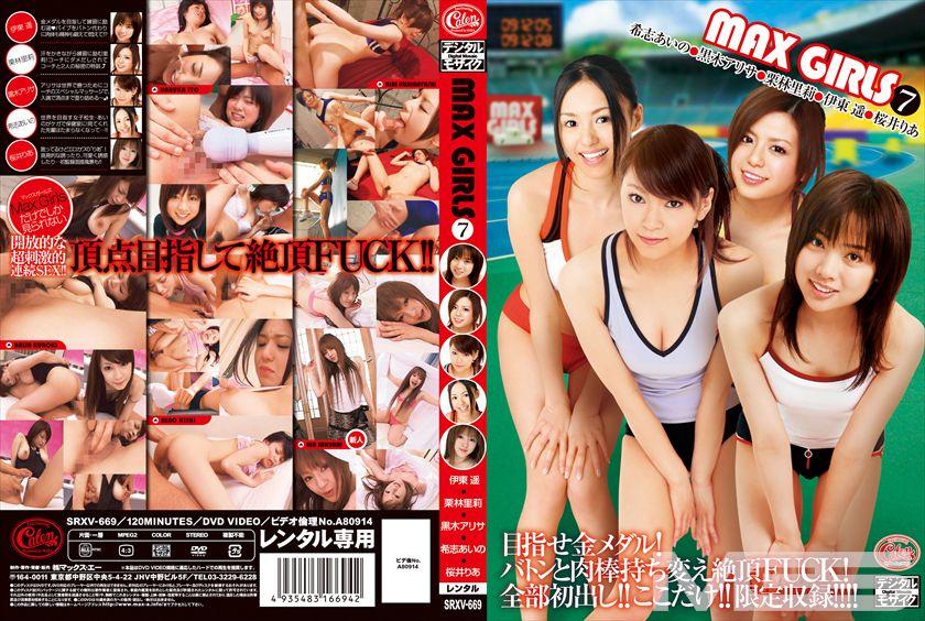 MAX GIRLS 7 オリンピック編