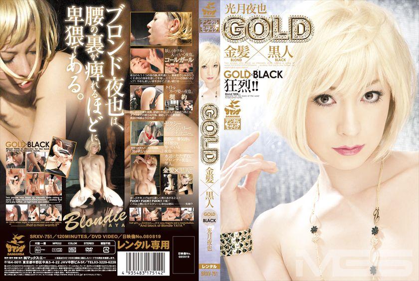 GOLD 金髪×黒人