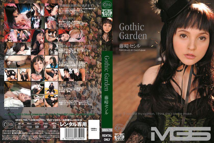 Gothic Garden(ゴシックガーデン)藤崎セシル