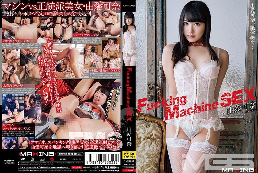 Fucking Machine SEX 由愛可奈