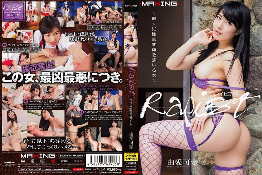 Rapist ~他人に性的関係を強いる女~ 由愛可奈
