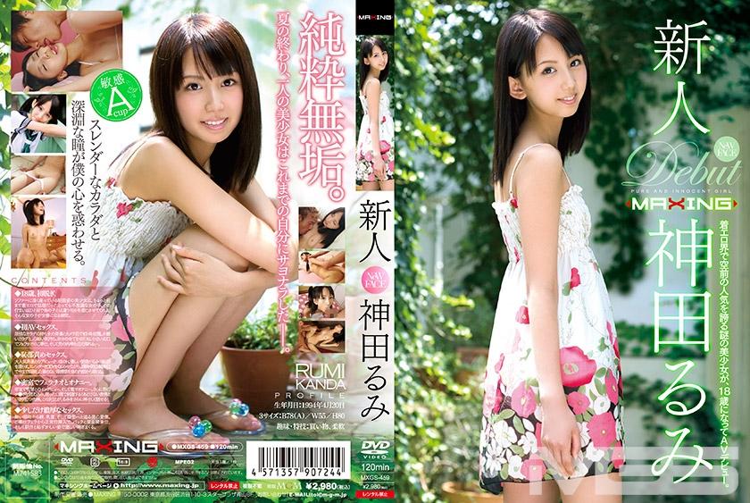 新人 神田るみ 〜着エロ界で空前の人気を誇る謎の美少女が、18歳になってAVデビュー。〜