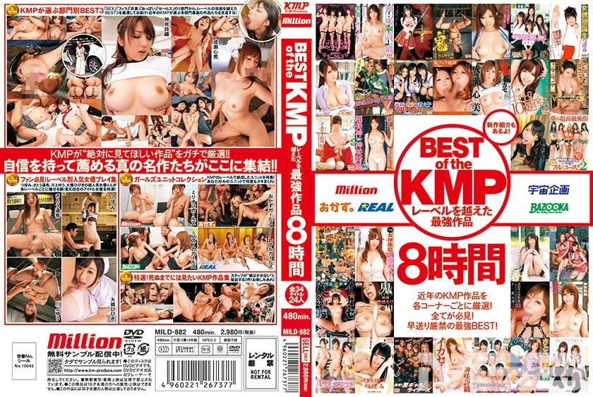 BEST of the KMP 〜レーベルを越えた最強作品8時間〜