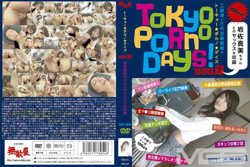 Tokyo Porno Days 07 岩佐真美