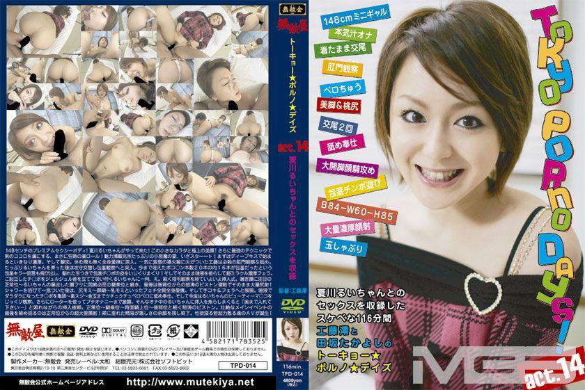 Tokyo Porno Days 14 夏川るい