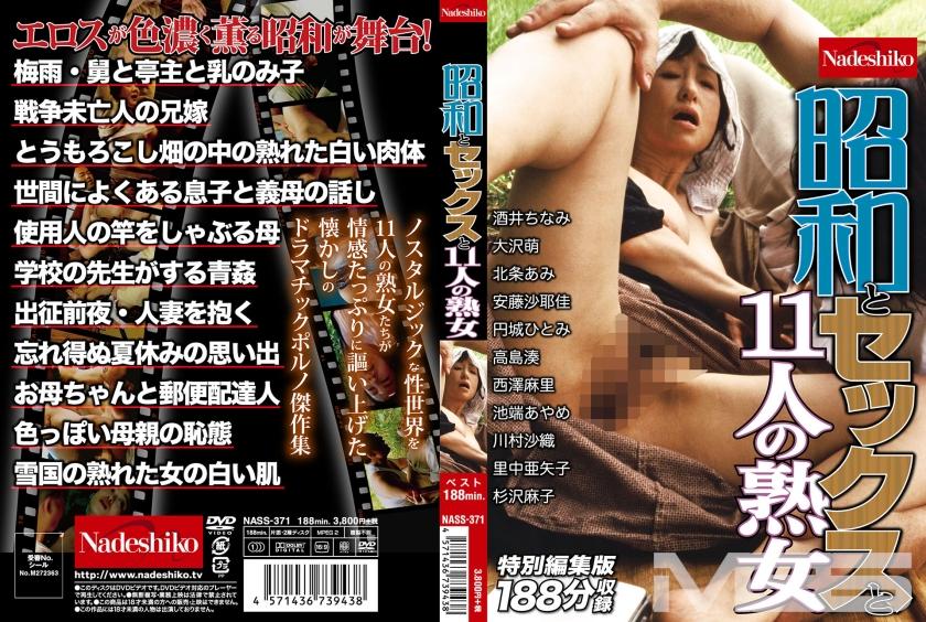 昭和とセックスと11人の熟女 大沢萌 酒井ちなみ 里中亜矢子 北条あみ 安藤沙耶佳