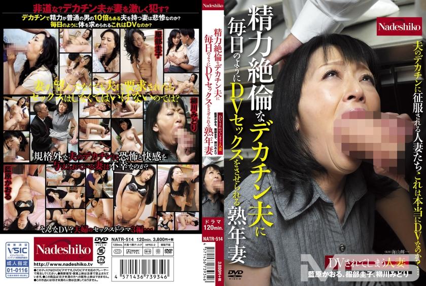 精力絶倫なデカチン夫に毎日のようにDVセックスをさせられる熟年妻 服部圭子 柳川みどり 藍原かおる
