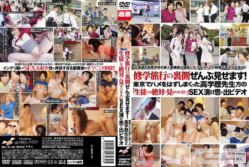修学旅行の裏側ぜんぶ見せます!東京でハメをはずしまくった高学歴先生方の「生徒には絶対に見せられない」SEX漬け思い出ビデオ