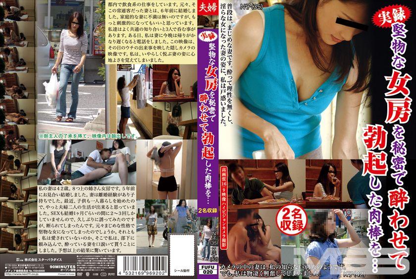堅物な女房を秘密で酔わせて勃起した肉棒を・・・ N子(35)K子(42)
