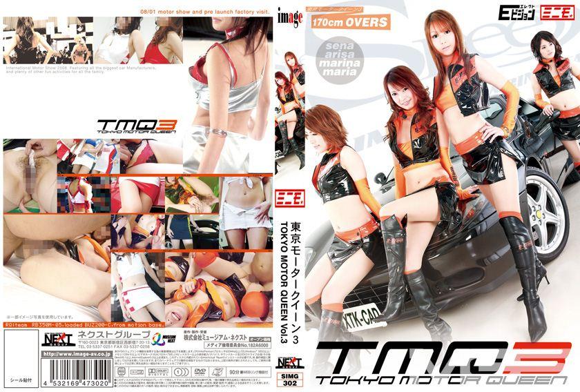 東京モータークイーン 3