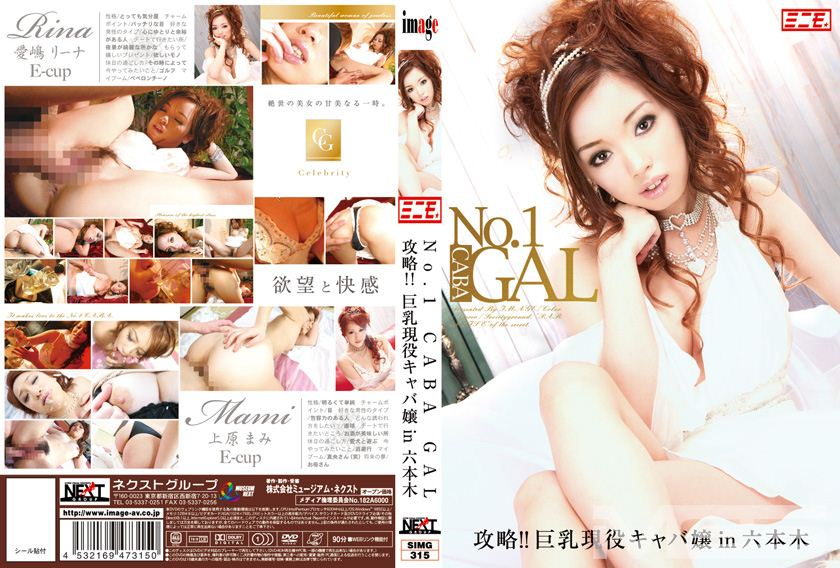 No.1 CABA GAL 攻略!!巨乳現役キャバ嬢in六本木