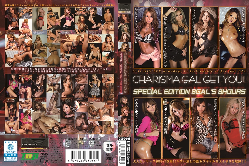 CHARISMA GAL GET YOU! SPECIAL EDITION 8GALS 8HOURS 長谷川聖那 つばさ 雨宮まりる 桐生さくら 桜りお