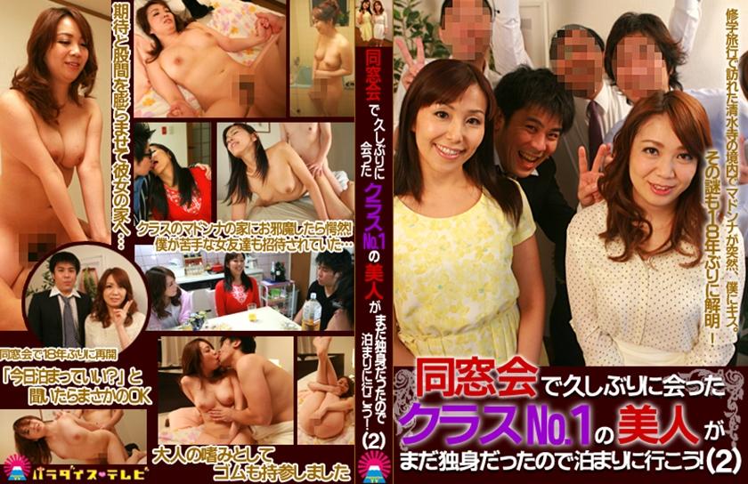 同窓会で久しぶりに会ったクラス№1の美人がまだ独身だったので泊まりに行こう! (2)