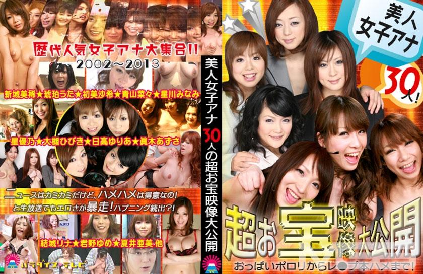 美人女子アナ30人!超お宝エロ映像大公開 〜おっぱいポロリからレ●プ本ハメまで!