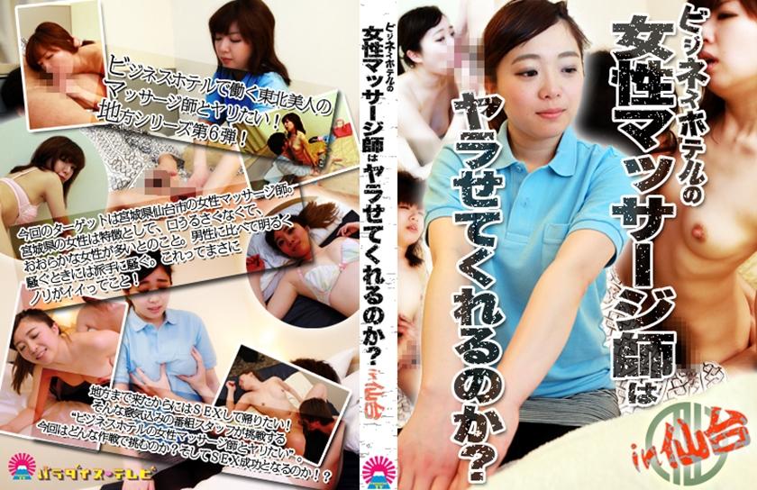 ビジネスホテルの女性マッサージ師はヤラせてくれるのか? in仙台